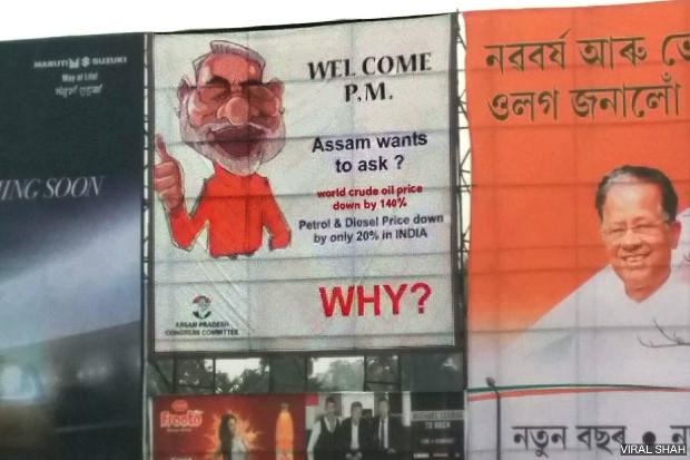 Assam flex_620